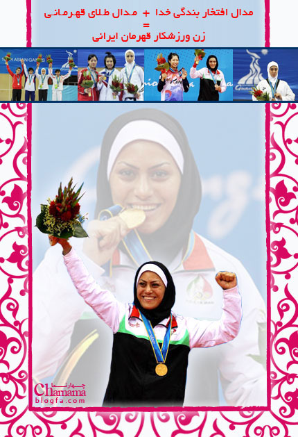 دختر ورزشکار